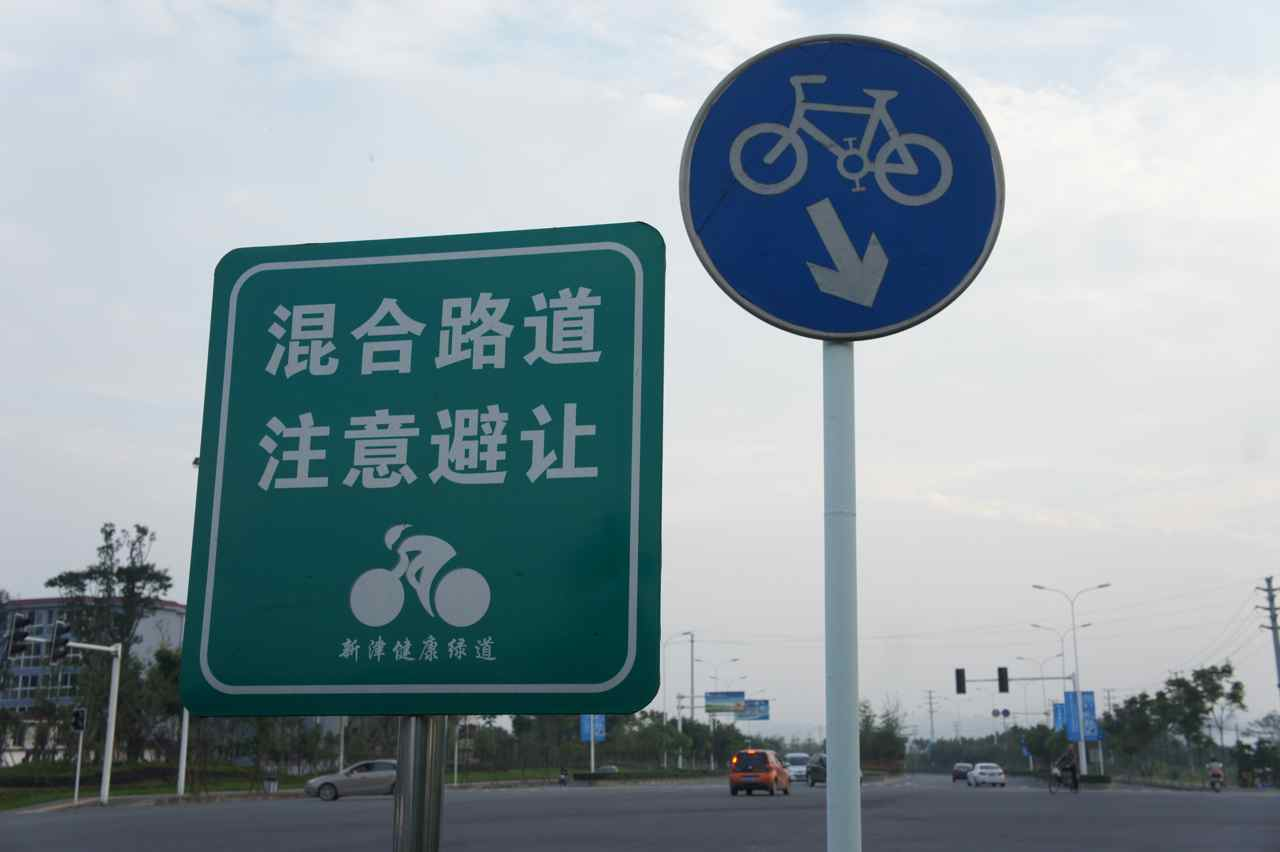 Interesting sign at the exit of Chengdu. What does it say - race bikes to the left and normal bikes to the right or what???